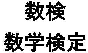 数検・数学検定商標