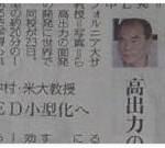 中村・米大教授といえば、日亜化学は出願を減らしたか。 【日々是知財】