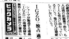IGZO記事