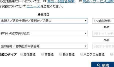 出願人で検索[6]