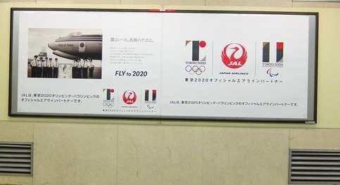 東京オリンピック企業ポスター