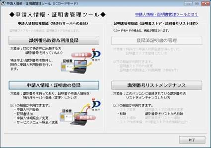 申請人利用登録[7]