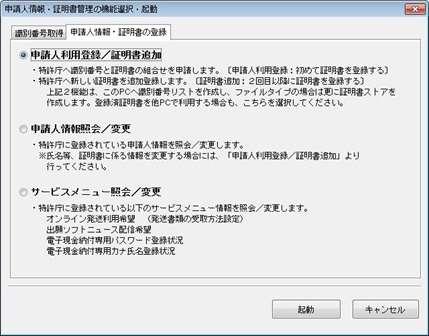 申請人情報[8]