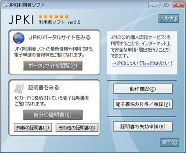 jpk利用者ソフト