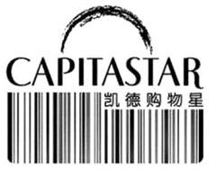 CAPITASTAR商標