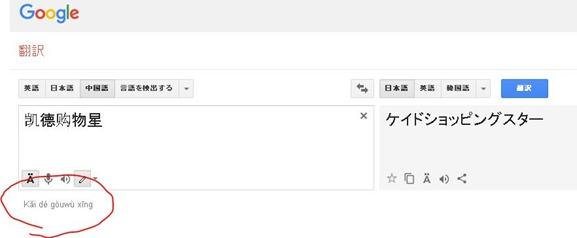 google翻訳[6]