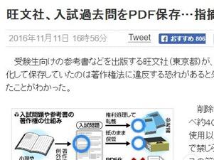 旺文社。資料をpdf化で違法