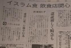 ハラールに関する記事(読売)