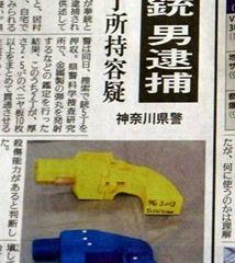 3Dプリント銃[5]
