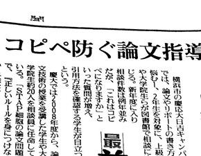 コピペ防ぐ論文指導[4]