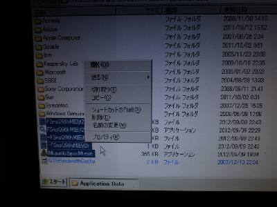 ウイルスソフト削除