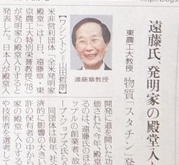 日本で初めて発明家の殿堂入り
