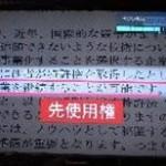 タイムスタンプと先使用権 【日々是知財】